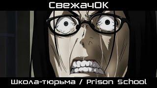 [СвежачОК] Школа-тюрьма / Prison School