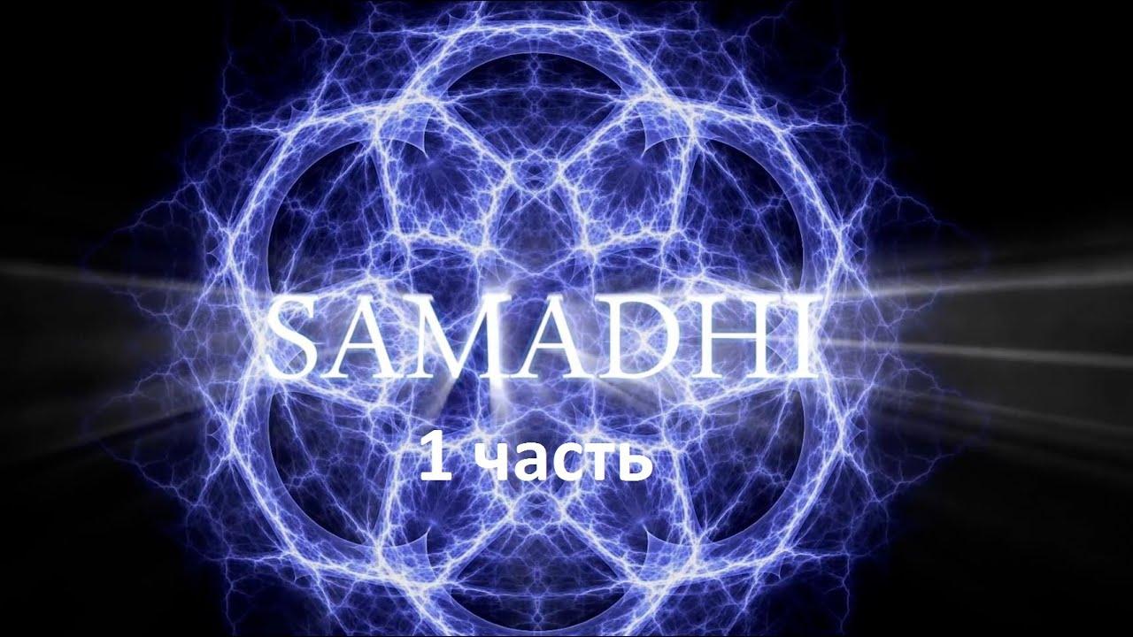 Самадхи, Часть 1. Майя, иллюзия обособленного Я. Как осознать своё высшее Я.