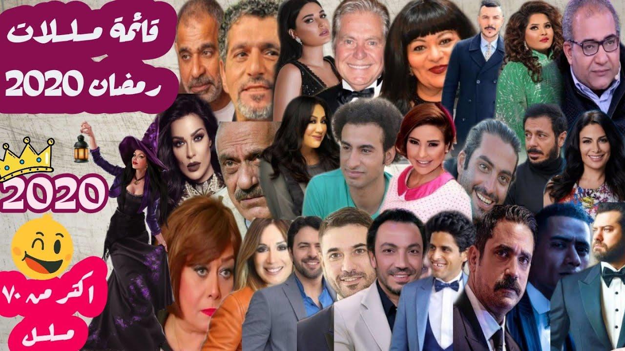 قائمة مسلسلات رمضان 2020   اكثر من 70 مسلسل HD - الموسم الرمضاني 2020