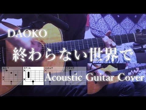 【コード進行】DAOKO 「終わらない世界で」 【『ドラガリアロスト™』 主題歌】【弾いてみた】