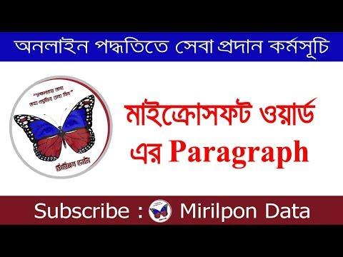 Bangla Microsoft Word Paragraph Formatting  Part 4