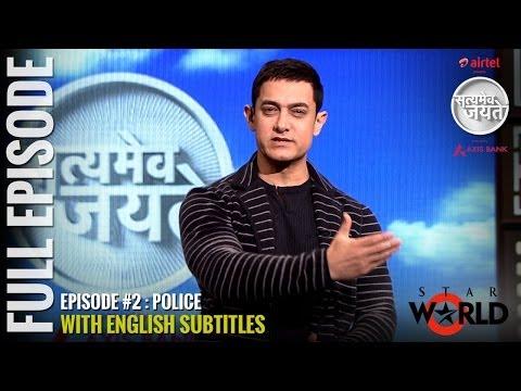 Satyamev Jayate Season 2 | Episode 2 | Police | Full episode (English Subtitles)