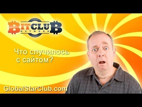 BitClubNetwork - Что случилось с сайтом?