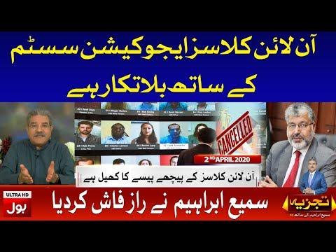 Tajzia Sami Ibrahim Kay Sath - Thursday 2nd April 2020