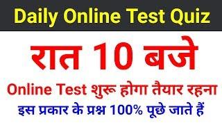 GK online test for RPF, SSC GD, UP POLICE, GROUP D, BIHAR POLICE etc..