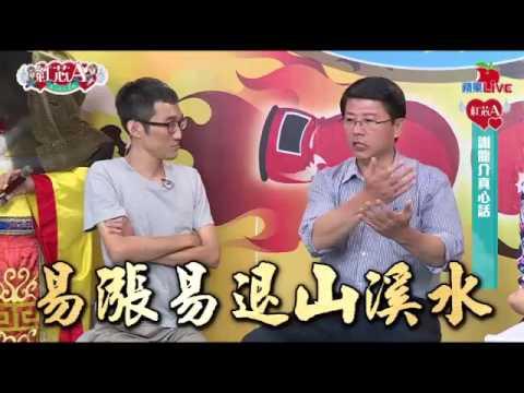 謝龍介台語教室 A濫「倒幫忙」 --蘋果日報20160610