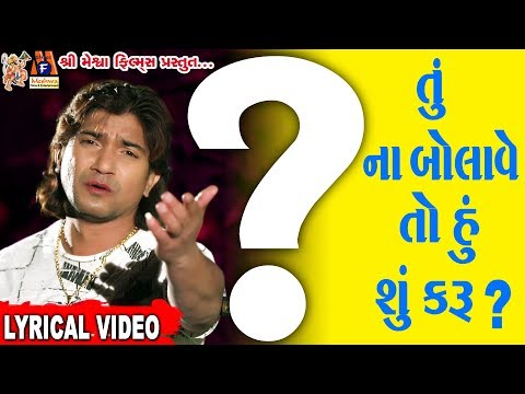 Tu Na Bolave To Hu Su Karu || Vikram Thakor , Mamta Soni || Lyrical Video ||