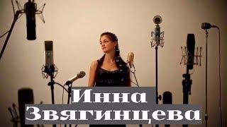 Сборник христианских песен - Инна Звягинцева