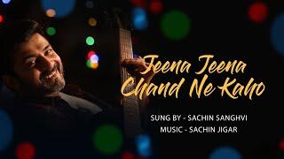 Jeena Jeena / Chand Ne Kaho | Lockdown Mashup Up 1.0 | Sachin Sanghvi | Sachin - Jigar