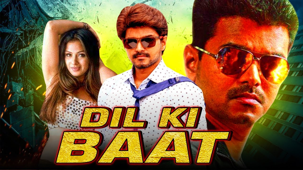 Download विजय तमिल एक्शन हिंदी डब्ड फुल मूवी 'दिल की बात' |'Dil Ki Baat' Hindi Dubbed Movie | सिमरन | राधिका