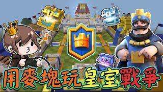 【巧克力】『Craft Royale:用麥塊玩皇室戰爭』 - 巧神同心,其利斷金! || Minecraft thumbnail