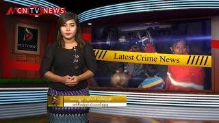 မႈခင္းသတင္း ျမင္ကြင္းက်ယ္ (Crime Scene Tape)