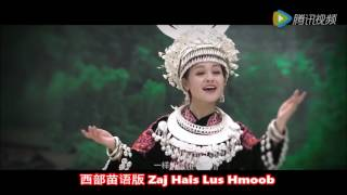 Chairman Xi Coming to Miao Village 习主席走进苗家寨 (Hmong Dialect Version)