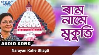 Narayan Kahe Bhakti- BORGEET (Devotional)    Assamese NEW Song 2017    Ram Name Mukuti