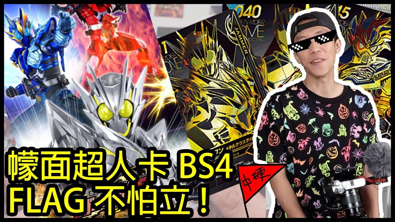 (遊戲卡牌)BS4 我就是要立FLAG!! 幪面超人大戰遊戲卡 Ganbarizing Brust Rise BS第4彈