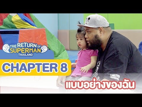 Chapter 8 แบบอย่างของฉัน l The Return of Superman Thailand [Online Version]