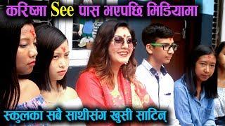Karishma Manandhar See पास भएपछि मिडियामा, स्कुलका सबै साथीसंग खुसी साटिन् || Mazzako TV
