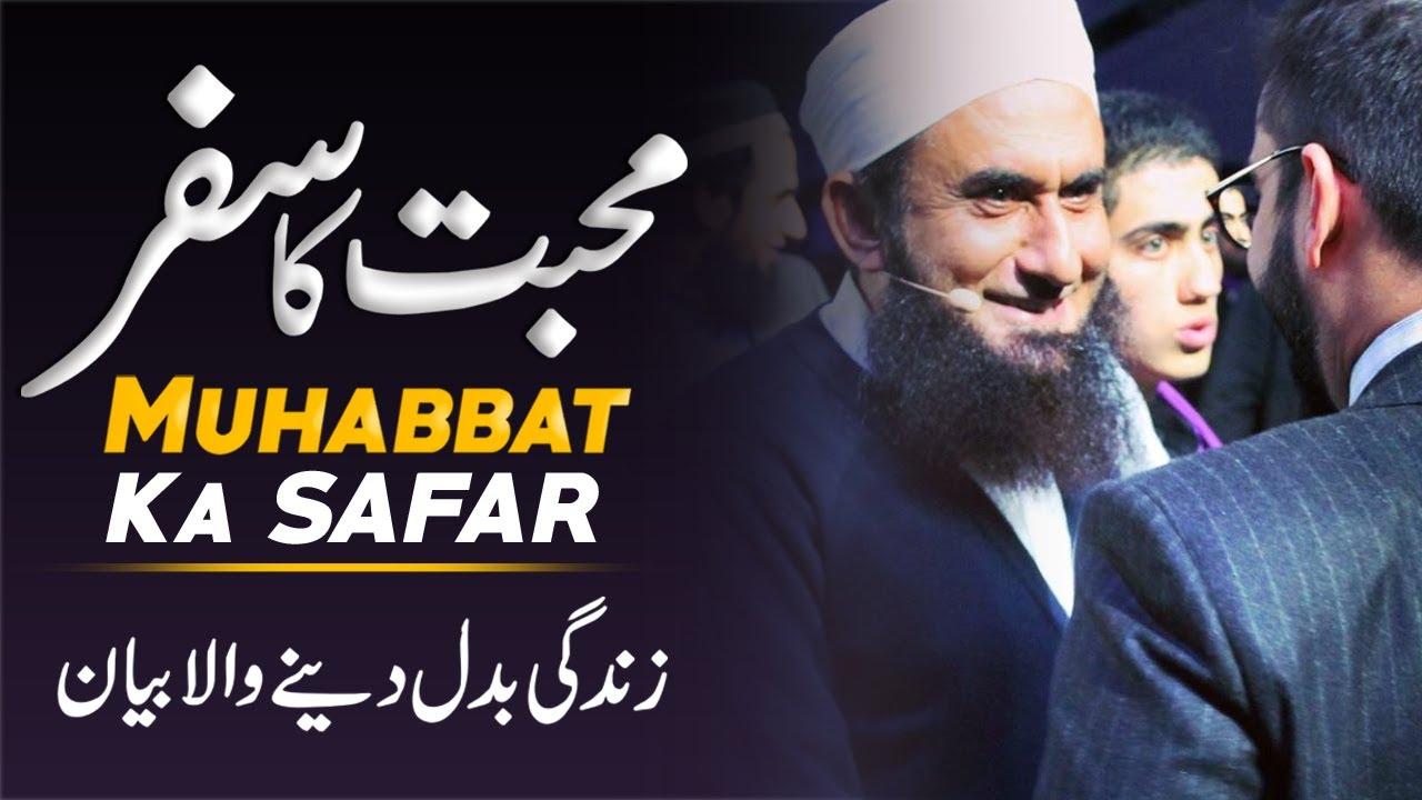 Mohabbat Ka Safar | Life Changing Bayan - Molana Tariq Jameel Latest Bayan 21 September 2020