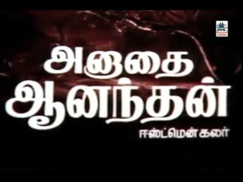 Anadhai Anadan movie   Jayalalitha    A.V.M. Rajan   அனாதை ஆனந்தன்