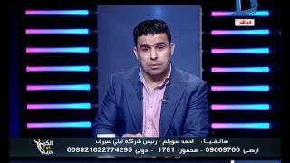 الكره فى دريم|احمد سويلم يعلن طريقة الحصول على تذاكر مباراة الاهلى وروما بالامارات