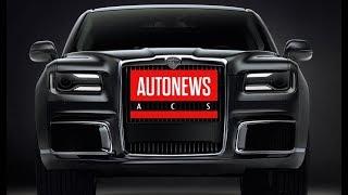 Официально представлен бренд Aurus: забудьте названия Кортеж и ЕМП