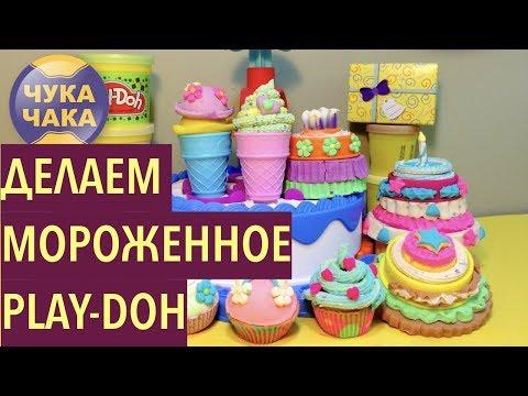 Плей До Пластилин. Мороженное Своими Руками из Play Doh