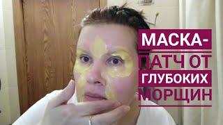 Маска от глубоких морщин Рецепт маски патч для кожи вокруг глаз и от глубоких морщин
