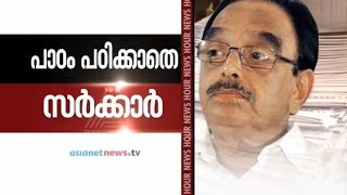 Second phase text book distribution likely to be delayed :Asianet News Hour 1st sep 2015