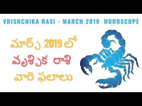 Vrischika Rashi Phalalu 2019 | Scorpio Astro prediction 2019 in