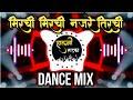 Mirchi Mirchi Nazar Tirchi Remix ∣ Insta Viral Song 2020 ∣ Dj Hrushi x Mangesh x Suresh ∣Halgi Tadka