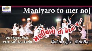 Pankhida Tu Udi Jaje By Mulubhai Barot | Maniyaro To Mernoj | Gujarati Garba Songs | Navratri Hits