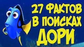 27 ФАКТОВ О В ПОИСКАХ ДОРИ