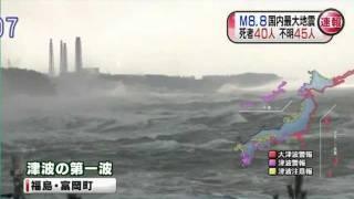 福島第一原発 第一波
