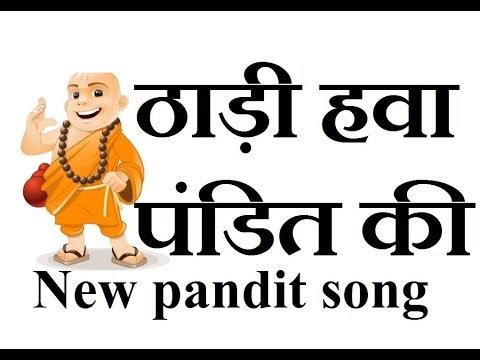 thadi hawa || new pandit song || Pandit Biradari || subscribe