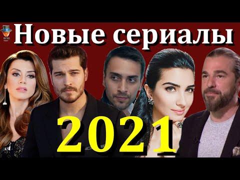 Новые турецкие сериалы зимы -  весны 2021 - Ruslar.Biz