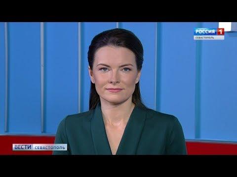 Вести Севастополь 13.11.2019. Выпуск 17:00