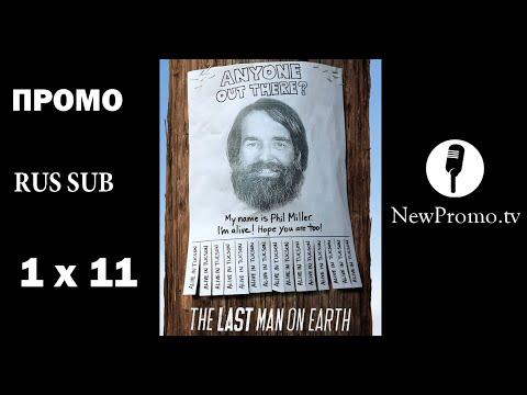 Последний человек на земле 11 серия