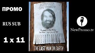 Последний человек на Земле (The Last Man on Earth) - 1 сезон 11 серия RUS SUB (Промо)