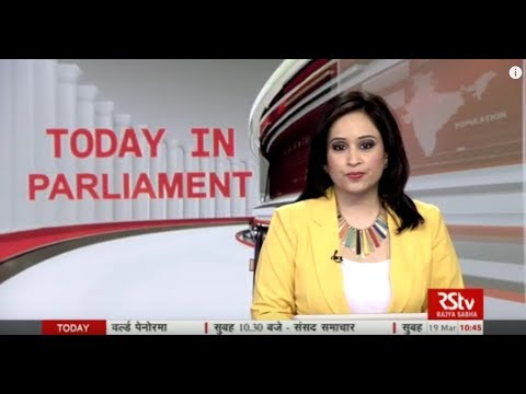 Today in Parliament News Bulletin | Mar 19, 2018 (10:45 am)