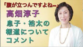 """息子逮捕で自粛していた高畑淳子ですが、やはり""""クセ""""のある役を演じさ..."""