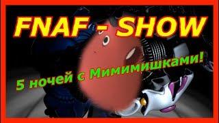 FNAF SHOW 5 ночей с Мимимишками 5 ночей с фредди Фнаф прикол