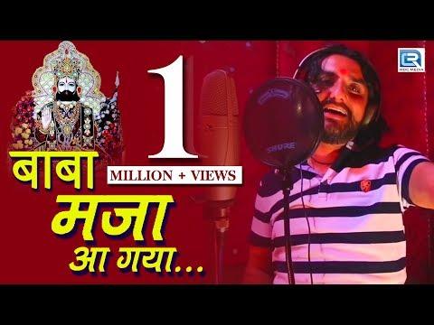 PRAKASH MALI का सुपरहिट विडियो Song - बाबा मज़ा आ गया | रामदेवजी न्यू सांग 2017 | एक बार जरूर देखे