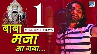 vuclip PRAKASH MALI का सुपरहिट विडियो Song - बाबा मज़ा आ गया | रामदेवजी न्यू सांग 2017 | एक बार जरूर देखे