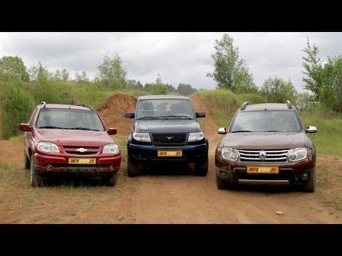 Renault Duster UAZ Patriot Chevrolet Niva. Тест драйв