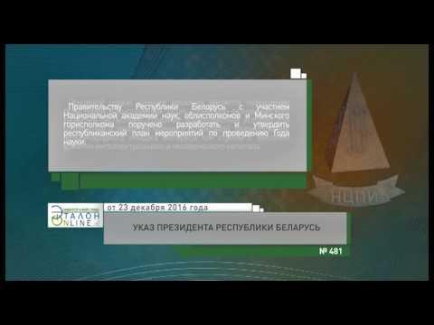 видео: «Компетентно о праве» на канале ББК: Указ Президента Республики Беларусь от 23.12.2016 № 481