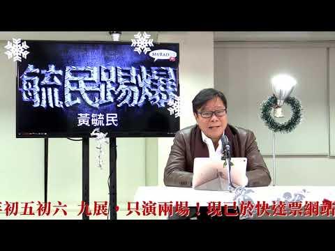 黃毓民 毓民踢爆 190102 ep337 台灣人民 命運自決 中共促統 心勞日拙