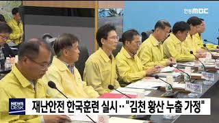 """재난안전 한국훈련 실시..""""김천 황산누출 가정"""" / 안…"""