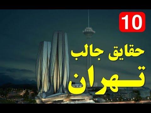حقایق جالب درباره تهران