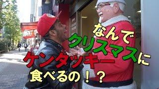 Why do Japanese People Eat KFC on Christmas? なんで日本人はクリスマスにケンタッキー(KFC)を食べるの?