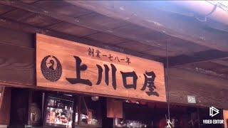 【江戸時代からある駄菓子屋さん】/【日本最古の駄菓子屋さん】 / 創業1781年です。/ 江戸時代から340年近く続いています!
